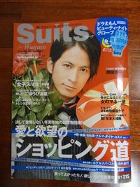 雑誌Suitsに掲載されました