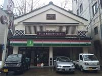 松之山温泉里山ビジターセンター改修のお知らせ