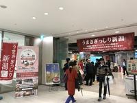 新潟県観光協会のイベントに参加してきました