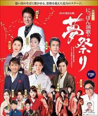 にっぽん演歌の夢祭り 2018仙台公演へ