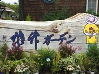 北海道ガーデン街道園に