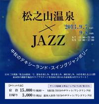 松之山温泉がジャズに染まる2日間
