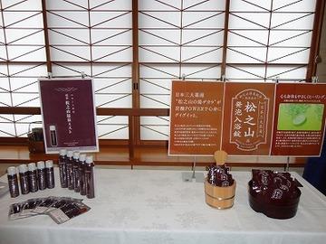 松之山温泉 女正月プレスリリースしました