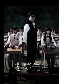 韓国ドラマ 悪夢先生 DVD 全12話(日本語字幕版)