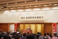県知事懇談会・新潟県観光の集い