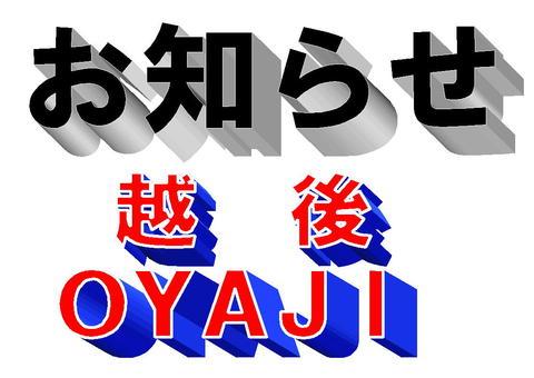 越後OYAJIからのお知らせです。