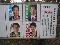 新潟市長選挙