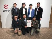 グッドデザイン2017受賞!