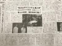 故郷の新聞に掲載