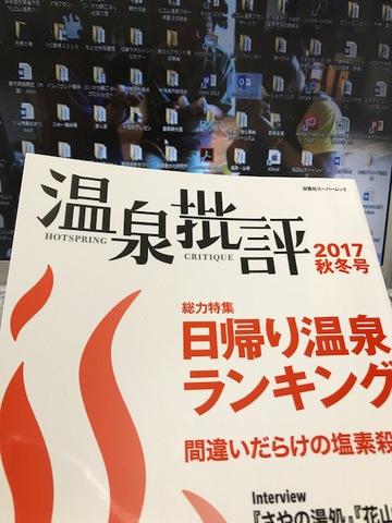 """温泉旅館番付""""関脇""""にランクイン!"""