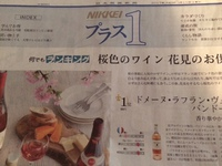全国紙デビュー!「湯治豚(とうじぶた)」