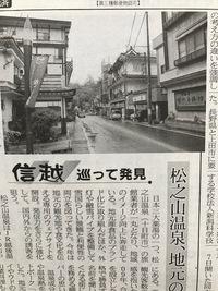 日経新聞に掲載!松之山ストーリーズ
