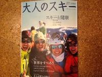 大人のスキー 「スキーと健康」