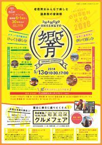 【岩室温泉響 〜サウンドサーキット〜 2018】 開催のお知らせ