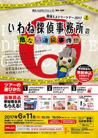 【開湯ミステリーツアー 2017】 開催のお知らせ
