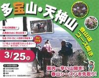 多宝山・天神山 登山道コース開き 2018