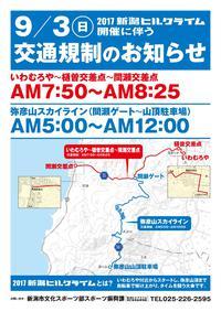 【2017 新潟ヒルクライム】 開催に伴う交通規制