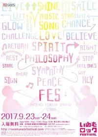 【いわむロックFESTIVAL 2017】 開催のお知らせ