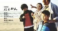 新潟市西蒲区プロモーション用短篇映画 「にしかん」
