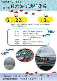 【日本海で漁船体験 2017】 参加者募集のお知らせ
