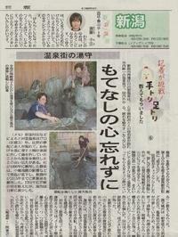 「新潟日報」 に掲載されました!