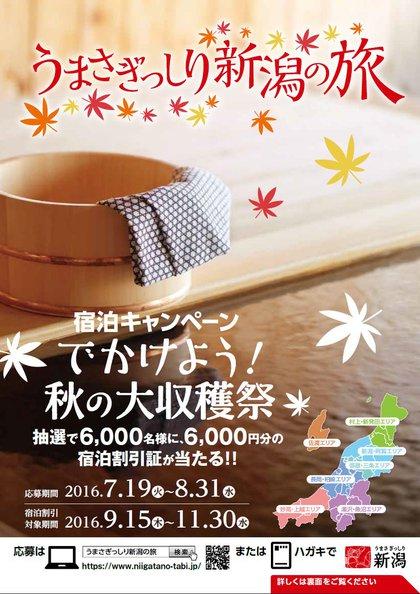 うまさぎっしり新潟の旅 ~ でかけよう! 秋の大収穫祭 ~