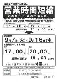 【日帰り会食】 営業時間短縮再延長のお知らせ