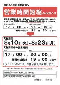 【日帰り会食】 営業時間短縮のお知らせ