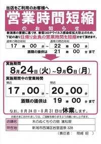 【日帰り会食】 営業時間短縮延長のお知らせ