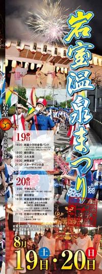 【岩室温泉まつり 2017】 開催のお知らせ