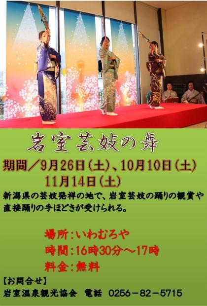 岩室芸妓の舞 2015・秋
