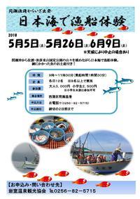 【日本海で漁船体験 2018】 参加者募集中!