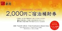 【2,000円 ご宿泊補助券】 配布します!