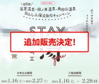 【令和3年 新潟市民限定 宿泊割引キャンペーン】 のお知らせ