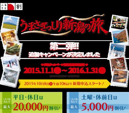うまさぎっしり新潟の旅 第二弾!! 追加キャンペーン