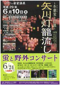 【矢川灯籠流し&蛍と野外コンサート】 開催のお知らせ