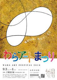 【わらアートまつり 2016】 開催のお知らせ