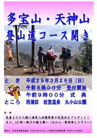 多宝山・天神山 登山道コース開き 2017