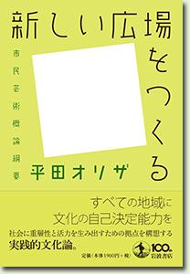 東京への人材供給システムとしての教育