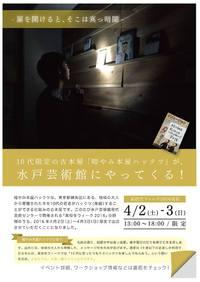 水戸藝術館で暗やみ本屋ハックツ開催