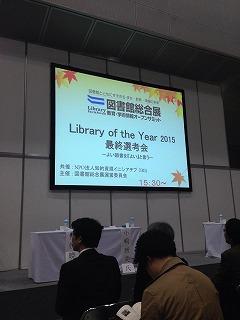 誰のための図書館?