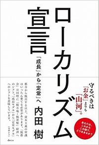 松下村塾は塾生募集広告なんか出さなかった