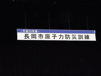 原子力防災訓練10.13