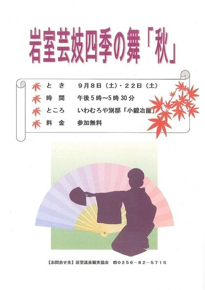 岩室芸妓四季の舞 「2012年 秋」