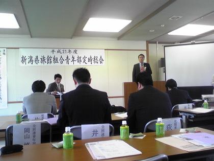 新潟県旅館組合青年部 第38回 定時総会