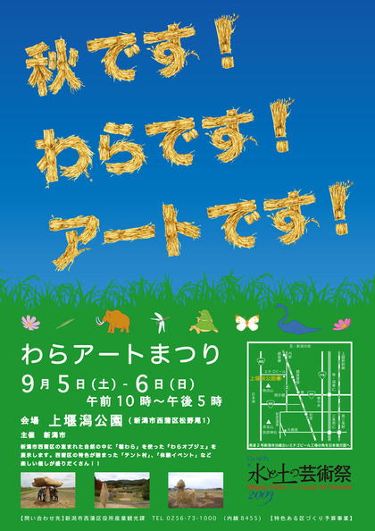 わらアートまつり 2009