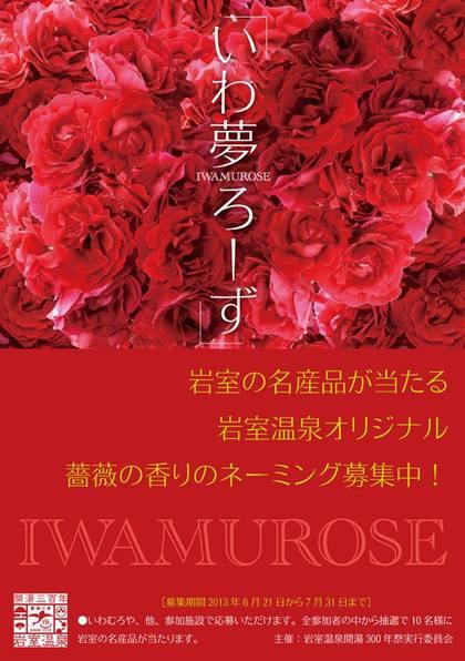 薔薇の香りのネーミング募集