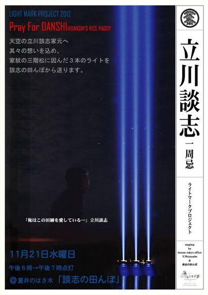 「談志の田んぼ」 ライトマークプロジェクト