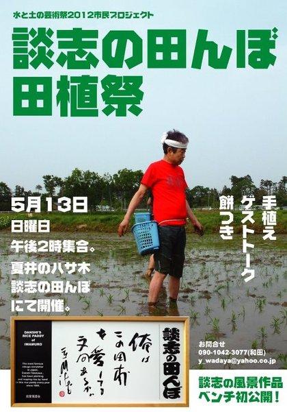 談志の田んぼ 田植祭2012
