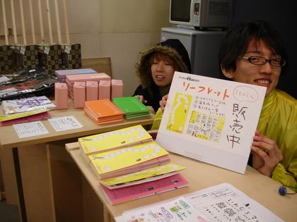 開催! アートサイト岩室温泉2009